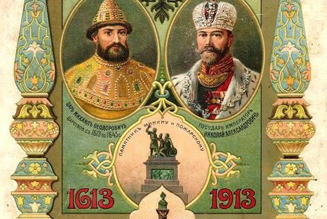 Протодиакон Герман Иванов-Тринадцатый. 100 лет спустя трёхсотлетия ...