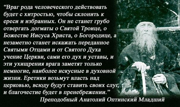 Анатолий Оптинский о последних временах