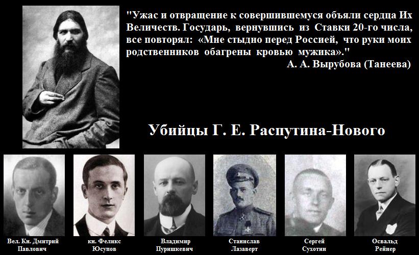 Убийцы Распутина
