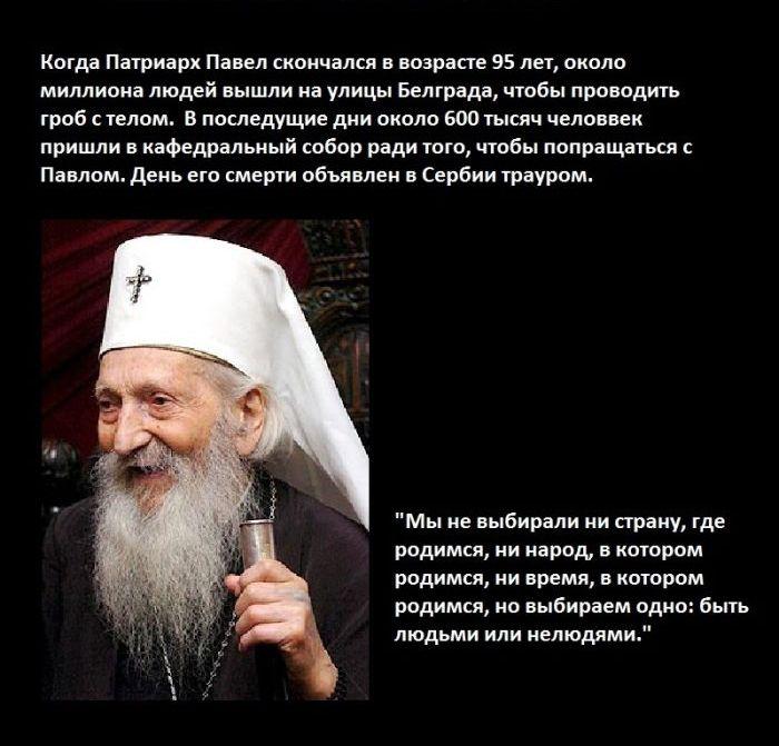 Патриарх Павел изречение